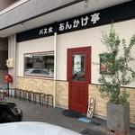 パス太 あんかけ亭  - 入口