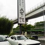 安江 - 駐車場 看板