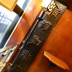 横濱珈琲店 五番街 - ★ガス灯をイメージしたランプと, 中々にして風格あるブロンズ看板★
