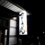 吉宗 - [2019/03]吉宗