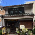 Nanatsumori - お店の外観