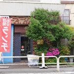 シロボシ - 店構え