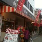 肉のオカヤマ直売所 - 肉屋です(笑)