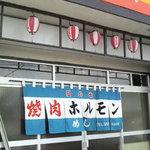 日の出ホルモン店 - 昔ながらの店構え