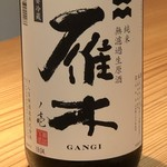 さぬきや - 雁木 純米 無濾過生原酒