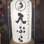 天ぷらスタンド KITSUNE -