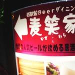 西駅前Beerダイニング 麦笑家 -