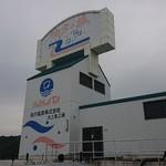 伯方塩業株式会社 -