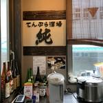 てんぷら酒場 純 -