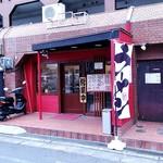 麺屋 とり仁 - 店舗外観
