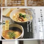 麺屋玉ぐすく - 限定メニュー