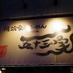 横浜家系らーめん 五十三家 - 看板