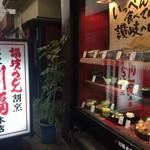 川福 - ガヤガヤ宴会するよりは もっと落ち着いて食べたいお店なんだよ