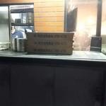 ビックラーメン - 関屋城南食品の麺