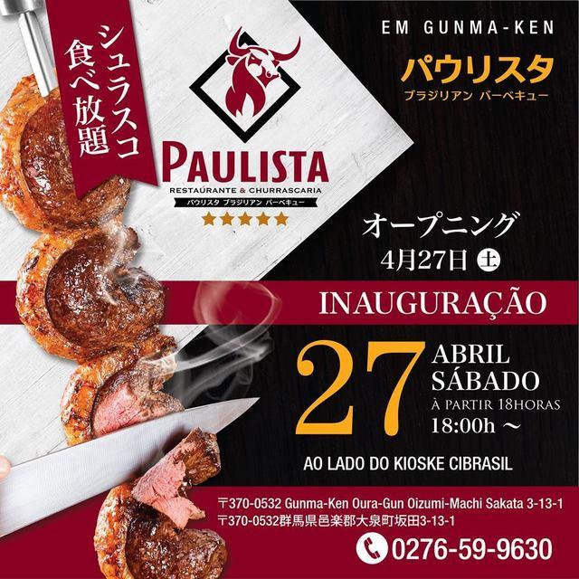 ブラジル料理シュラスコ パウリスタ>