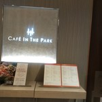 カフェ・イン・ザ・パーク -