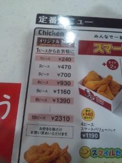 ケンタッキーフライドチキン イオンモール富士宮店 name=