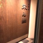 北野坂栄ゐ田 - 入り口