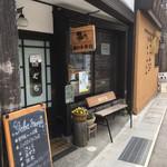 田口氷菓店 - レトロな外観