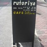 rutoriya - 看板