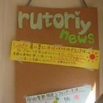 rutoriya - 季節限定のシフォンケーキ