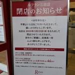 ルフラン 三田店 -