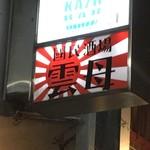 國民酒場 雲母 - 外観写真:外観