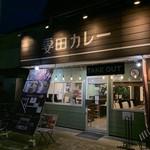 妻田カレー - 【2019.4.19】店舗全容。