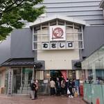 近江町コロッケ - 近江市場♪