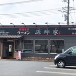 ラーメン 源絆家 -