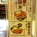 吉野家 - 焼味豚丼メニュー