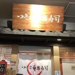 つきぢ神楽寿司 - お店