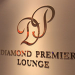 106731980 - Diamond Premier lounge(北ウイング)