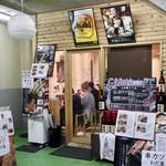 わだ泉 - 柳橋市場マルナカ食品センター内です
