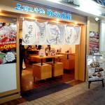 立飲み寿司 三浦三崎港 めぐみ水産 - お店は横浜ポルタにあります