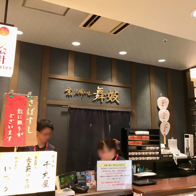 いづう 京都 駅