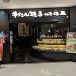 牛たん焼き 仙台辺見 - 【2019/4】外観
