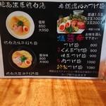 106741563 - メニュー(絶品濃厚鶏白湯・卓郎魂心のつけ麺)