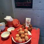 フジヤマゴーゴー - 無料生卵