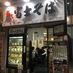名代 富士そば - 首都圏の駅ではよく見る店。  富山にも出来ないかな???  富山駅の利用者数じゃ無理か。  23区内の主要でも無い各駅しか止まらない駅より少ないだろうな。