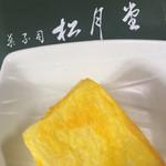 銘菓きみごろも本舗 松月堂 - 料理写真:お菓子ですよ〜