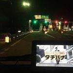 名代 富士そば - 東京来る途中、車内でAmazonプライム。 『めしばな刑事タチバナ』全話見ながらドライブ。  山道はwifi電波届かず、残りのギガを大量消費。  結果、高機能携帯電話が東京でトランシーバーに。
