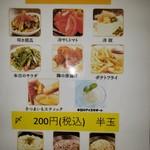 こすぎ畑 - 料理写真: