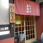 長三郎鮨 -