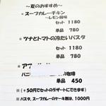 ミディリュヌ - 夏の おすすめ 2018/09