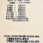 ミディリュヌ - セット<ケーキ無し>の料金 2018/09
