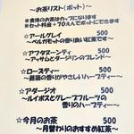 ミディリュヌ - お茶リスト(ポット)2018/09