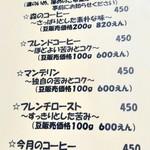 ミディリュヌ - コーヒーリスト 2018/09