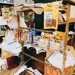 家谷酒店 - 乾き物の販売ラインナップ