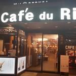 Cafe du Riche - 外観写真:外観